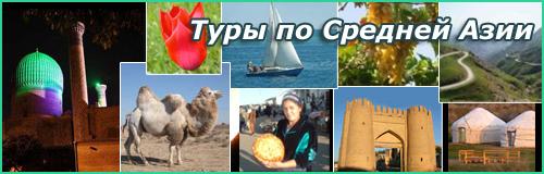 Туры по Средней Азии