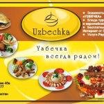 Gamburger Uzbechka
