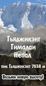 Восхождение на пик Гьяджикэнг 7038 м./23090 футов. Экспедиция