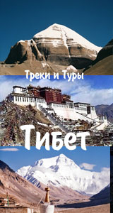 Треки, туры, Тибет