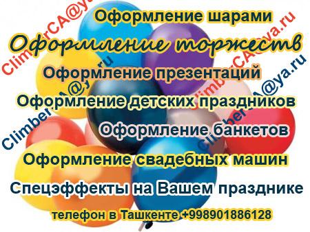 Оформление торжеств Ташкент Узбекистан